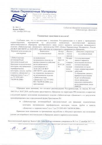 О прекращении обращения трёхлепесткового Лейкопластыря Докапласт 5х7 см