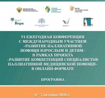 VI Ежегодная конференция «Развитие паллиативной помощи взрослым и детям»