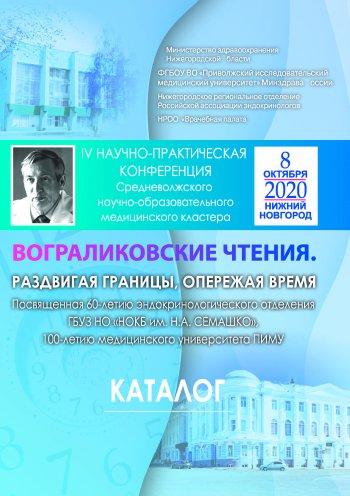IV научно-практическая конференция «Вограликовские чтения. Раздвигая границы, опережая время»