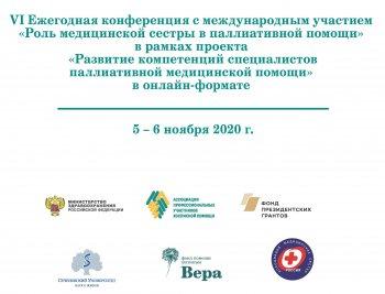 VI Ежегодная конференция с международным участием «Роль медицинской сестры в паллиативной помощи»