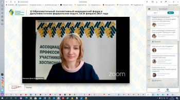 VI Образовательный паллиативный медицинский форум в ДВФО