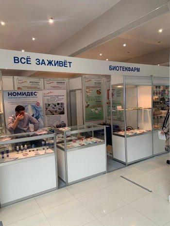 "Форум-выставка ""Аптека-2021. Бизнес-формат"""