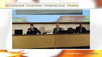 Научно –практическая конференция «Актуальные проблемы термической травмы»