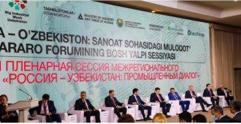 Международная промышленная выставка «ИННОПРОМ. Большая промышленная неделя в Узбекистане»