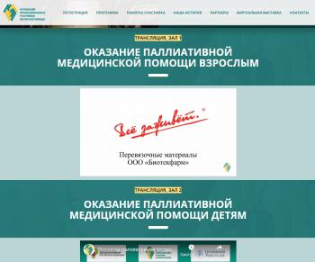 VI Образовательный паллиативный медицинский форум в СЗФО