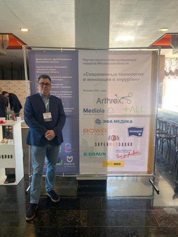 Конференция хирургов Московской области «Современные технологии и инновации в хирургии»